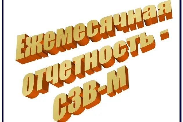 Составление формы СЗВ-М в ПФР 1 - kwork.ru