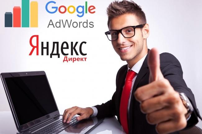 Настройка контекстной рекламы Google Adwords. Поиск, КМС 1 - kwork.ru
