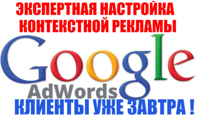 Настройка контекстной рекламы в Google AdWords под ключ 1 - kwork.ru