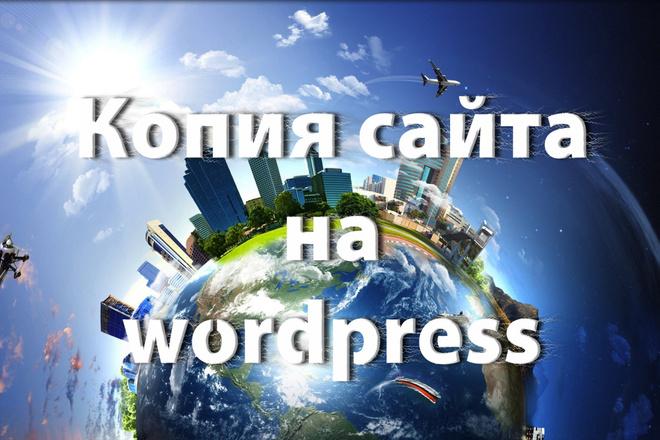 Копирование сайта на Wordpress 29 - kwork.ru