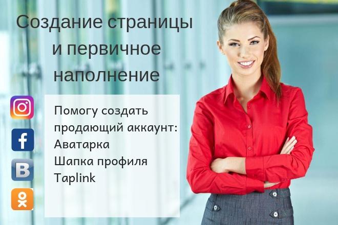 Помогу создать продающий аккаунт в Инстаграм 1 - kwork.ru