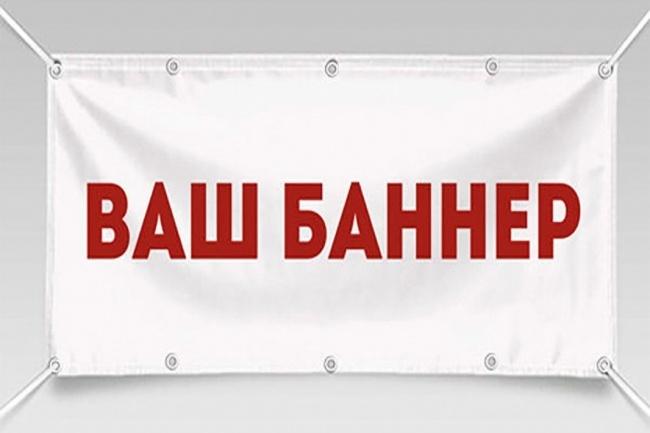 Размещение вашего баннера на очень популярном Московском сайте 1 - kwork.ru