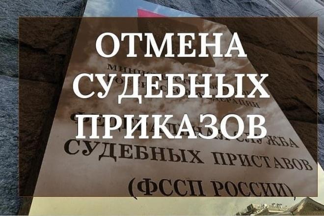 Составление заявления об отмене судебного приказа 1 - kwork.ru