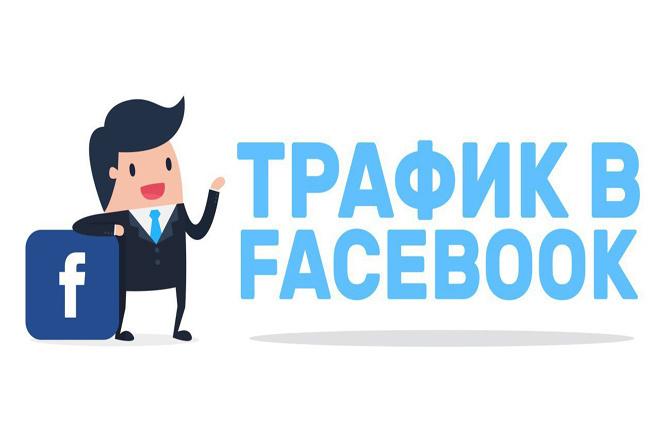 Видеокурс Обучение арбитражу трафика в Facebook 1 - kwork.ru