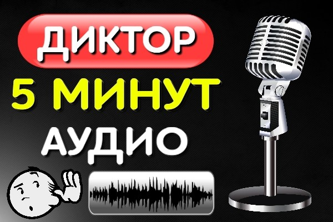 Озвучка 5 минут текста. Диктор для голосового меню, IVR, видеоролика 1 - kwork.ru
