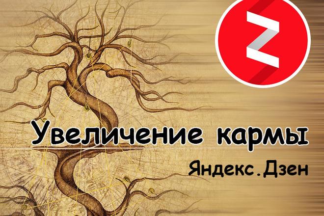 Увеличу карму канала на Яндекс. Дзене 1 - kwork.ru