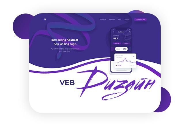 Веб-дизайн страницы сайта PRO уровня 16 - kwork.ru