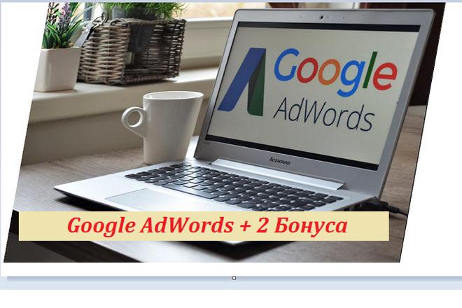 Видео курс Google Adwords поиск, кмс, видео, ремаркетинг 1 - kwork.ru