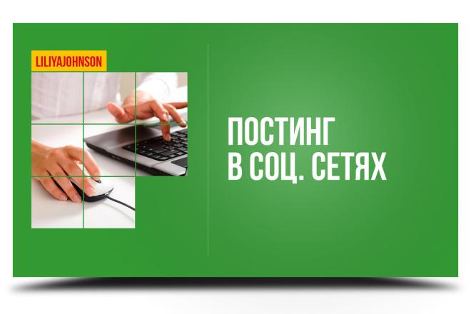 Поиск, подбор и размещение постов в Instagram 1 - kwork.ru