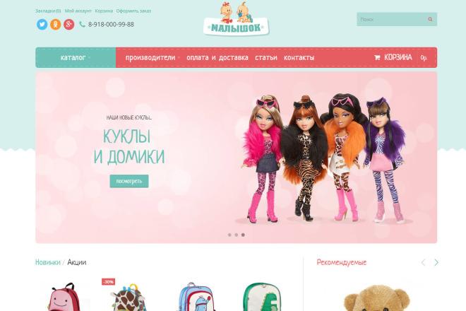 Готовый магазин детской тематики на Опенкарт 1 - kwork.ru