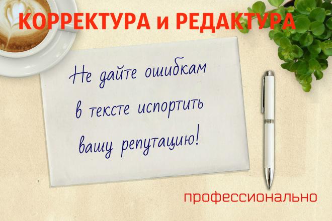 Корректура и редактура текста 1 - kwork.ru
