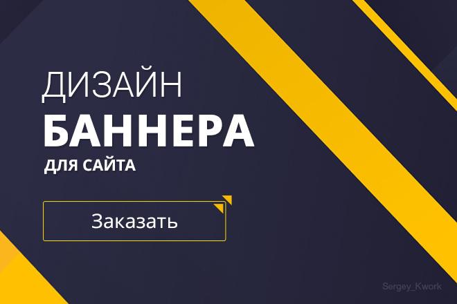Сделаю баннер для сайта 32 - kwork.ru