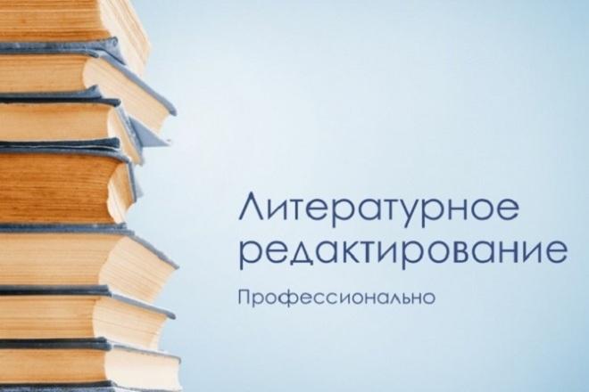 Литературное редактирование текста на русском языке 1 - kwork.ru