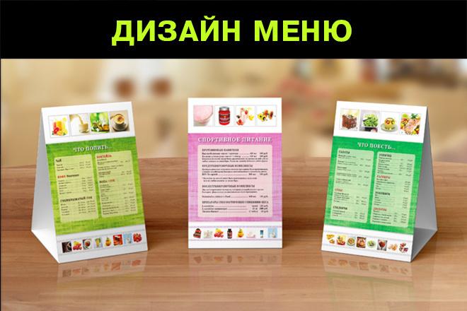 Дизайн и верстка меню 11 - kwork.ru