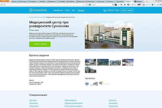 Любая верстка из PSD макетов 125 - kwork.ru
