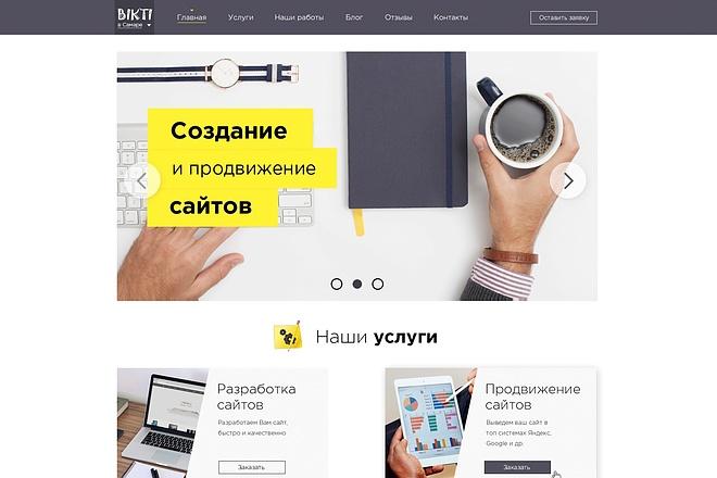 Любая верстка из PSD макетов 127 - kwork.ru