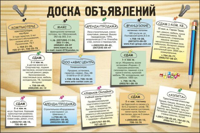 Размещу ваше объявление со ссылкой на сайт в 150 группах соц. сети ВК 1 - kwork.ru