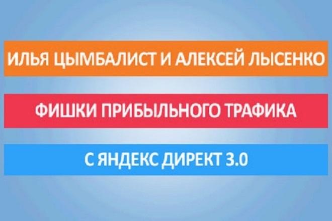 Комплект. фишки прибыльного трафика с Яндекс Директ 1 - kwork.ru