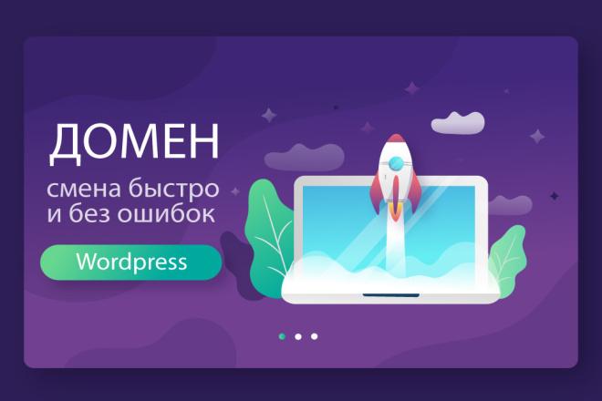 Грамотный перенос сайта Wordpress на другой домен фото