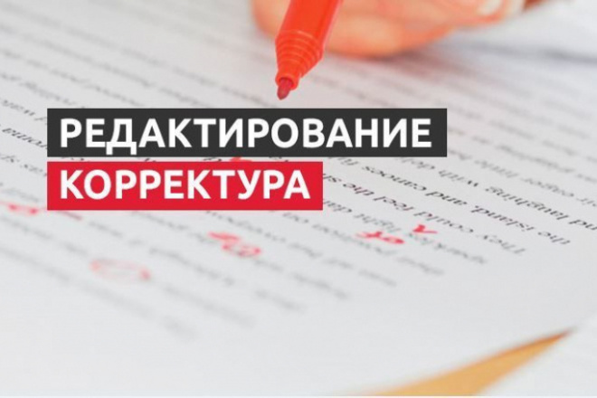 Коррекция субтитров в вашем видео на YouTube 1 - kwork.ru