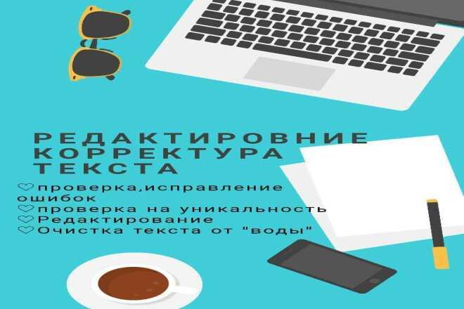 Отредактирую ваш текст , проверю на уникальность 1 - kwork.ru