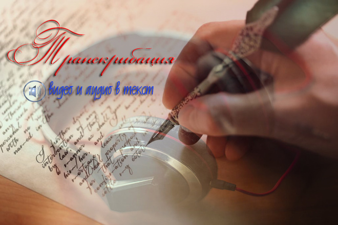 Транскрибация видео и аудио в текст 1 - kwork.ru