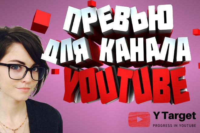 Сделаю превью, картинку для канала YouTube. 2 варианта 13 - kwork.ru