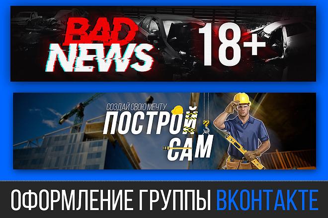 Оформление группы ВК - Обложка, аватар, товары. Дизайн группы 5 - kwork.ru