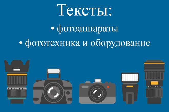 Напишу текст на тему фотоаппараты и фототехника фото