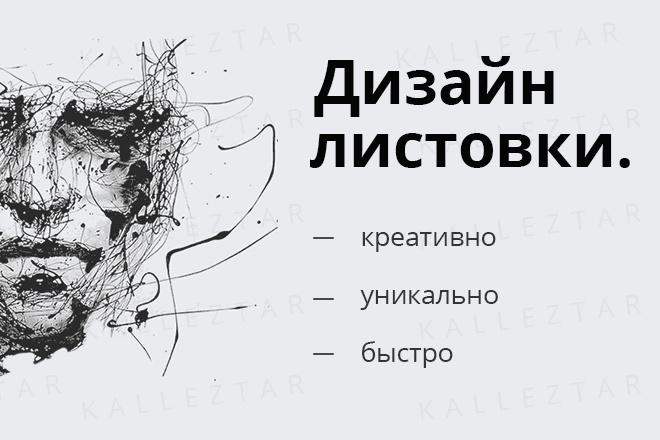 Дизайн листовки, флаера. Быстро и качественно 33 - kwork.ru
