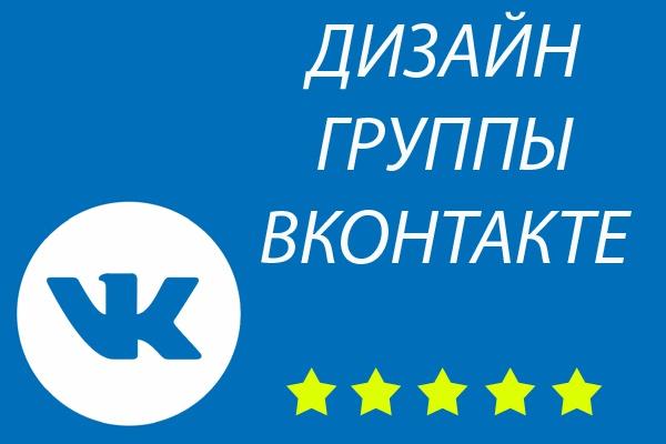 Сделаю дизайн группы ВКонтакте 6 - kwork.ru