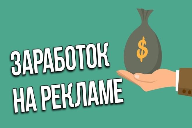 Курс. Заработок на Рекламе - Как зарабатывать от 35000 руб 1 - kwork.ru