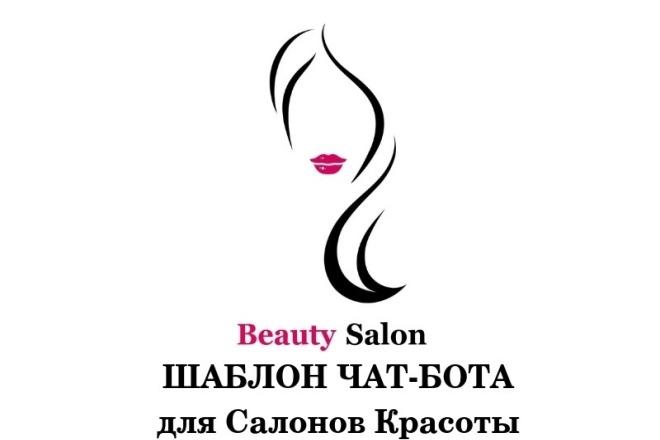 Шаблон чат-бота для салонов красоты 1 - kwork.ru