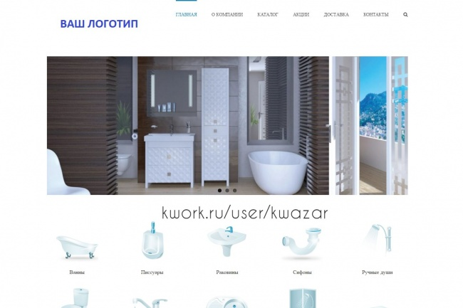 Продам сайт о сантехнике на Word Press 1 - kwork.ru