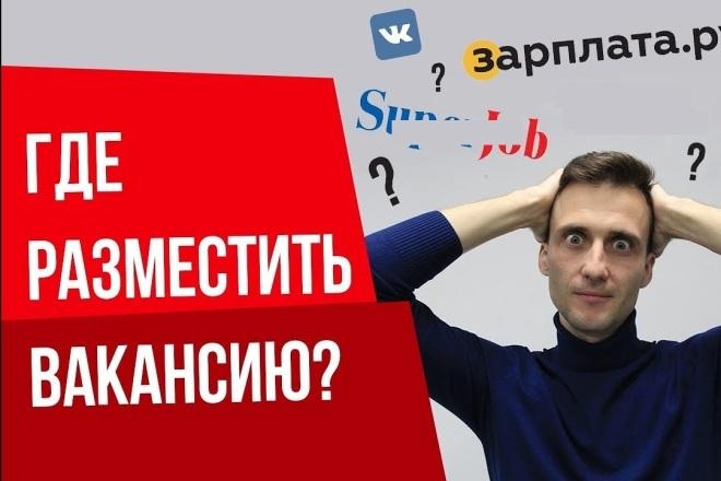 Размещу вакансию на самом крупном сайте по поиску работы 1 - kwork.ru