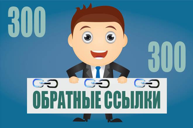 Размещу 300 вечных трастовых ссылок с ИКС от 10 1 - kwork.ru