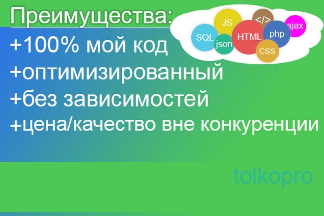Напишу php, js скрипт под задачу 1 - kwork.ru