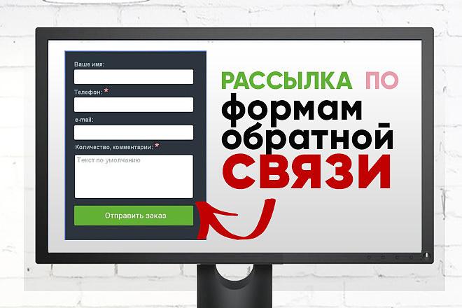 Рассылка по формам обратной связи - проектирование 1 - kwork.ru