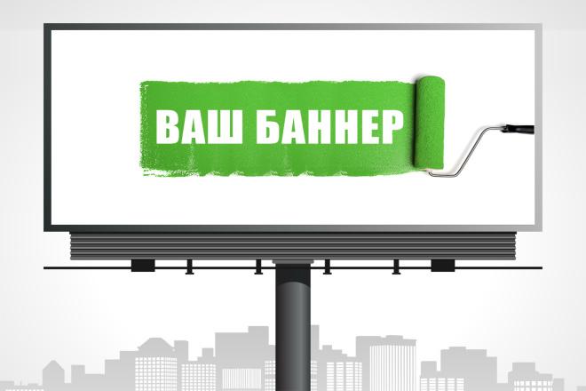 Размещение баннера на ТОПовом Московском сайте 1 - kwork.ru