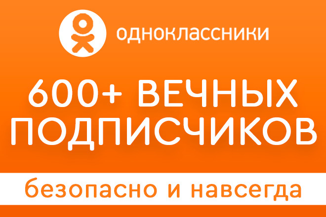 600+ вечных подписчиков в группу Одноклассники 1 - kwork.ru