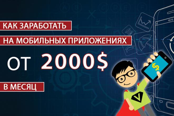 Как заработать от 2000 долларов в месяц на мобильных приложениях 1 - kwork.ru