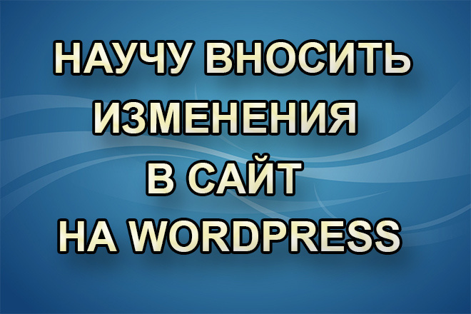 Научу править сайт на Wordpress 1 - kwork.ru