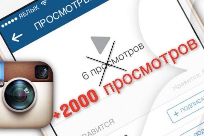 2000 просмотров на видео в Инстаграм 1 - kwork.ru