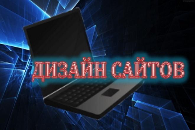 Дизайн сайтов 4 - kwork.ru