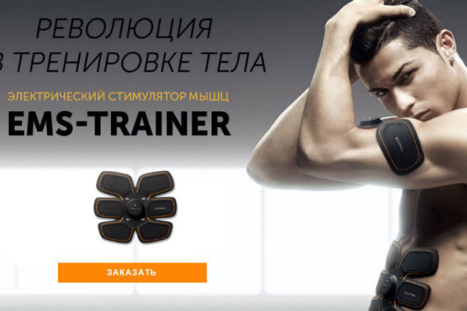 Лендинг- Электрический стимулятор мышц с админкой 1 - kwork.ru