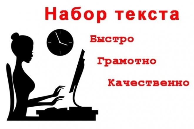 Набор и распознавание текста 1 - kwork.ru