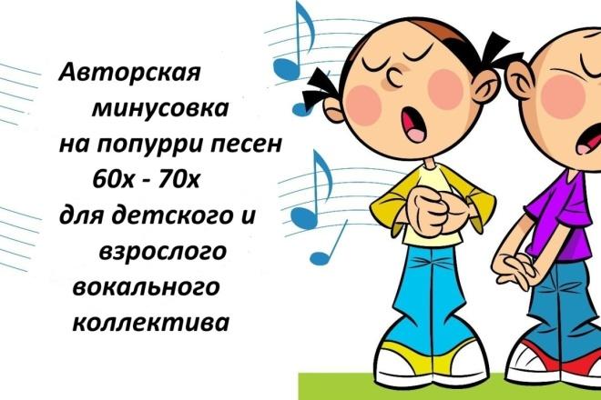 Продаётся авторская минусовка 1 - kwork.ru