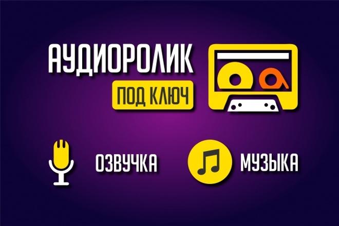 Аудиоролик под ключ, включая озвучку и музыку. Реклама, квест, гид 1 - kwork.ru