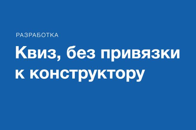 Квиз, без привязки к конструктору 19 - kwork.ru