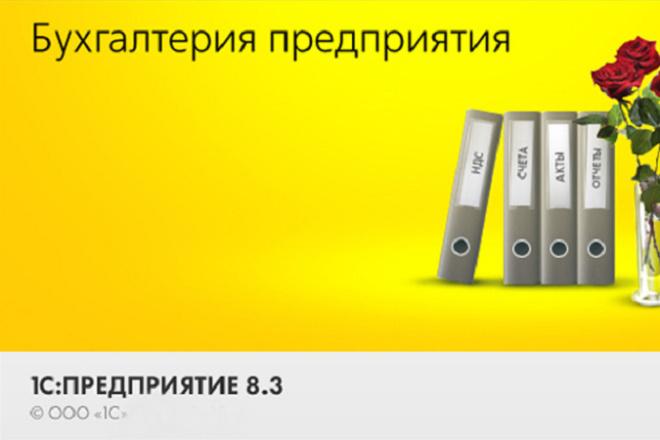 Помогу начать работать в 1С Бухгалтерия. Заполню сведения о предприятии 1 - kwork.ru